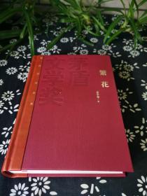 繁花(茅盾文学奖获奖作品全集(特装本)),签名题词本