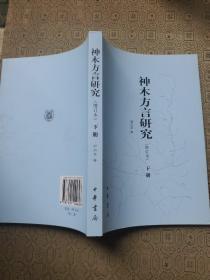 神木方言研究(增订本) 下册