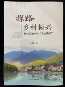 """探路乡村振兴(解读美丽乡村""""安吉模式"""")"""
