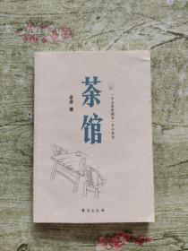 茶馆(原汁原味老舍作品,无删节经典完整版。)