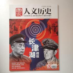 《国家人文历史》2021年 10月上 第19期(长津湖战役)