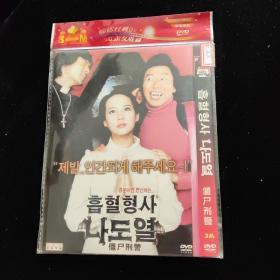 光盘DVD:僵尸刑警【简装   1碟】
