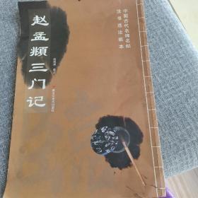 (正版现货)赵孟頫三门记