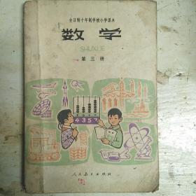 全日制十年制学校小学课本数学第三册(教师用书)