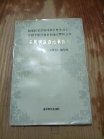 玉屏侗族自治县概况