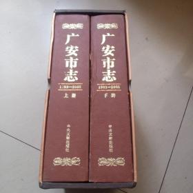 广安市志1993一2005