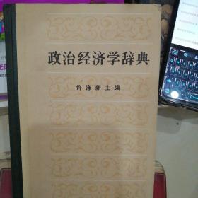 政治经济学辞典