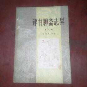评书聊斋志异(第三集)