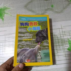 美国国家地理·动物故事会(套装全七册)全新塑封