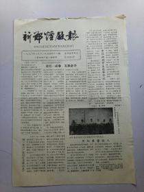 新郑烟厂报1990年8月31日共4版