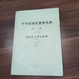 中华民国史资料丛稿 译稿 第九辑 民国名人传记辞典 第五分册-16开