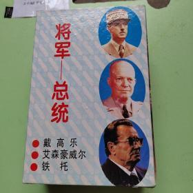 将军—总统