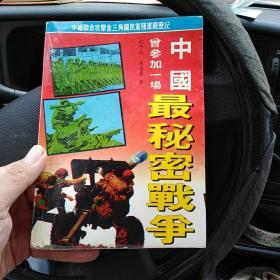 中国,曾参加一场最秘密战争(门柜4)