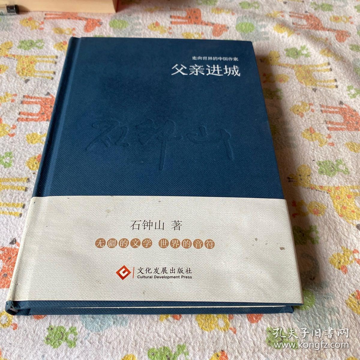 走向世界的中国作家系列丛书:父亲进城(精装)