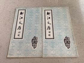 都江堰文存 楹联.诗选(两册合售)