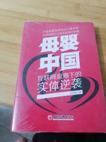 母婴 中国 互联网浪潮下的实体逆袭