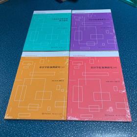上海社区学院发展模式研究、社区学院案例研究(上中下)(共4册合售)