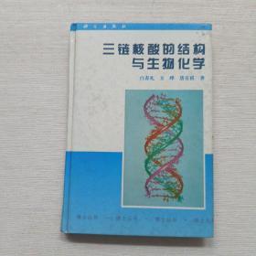 三链核酸的结构与生物化学【精装】