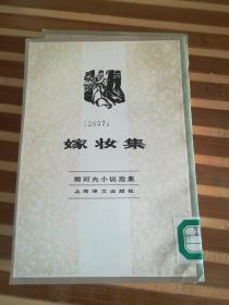 嫁妆集 契诃夫小说选集(竖版)
