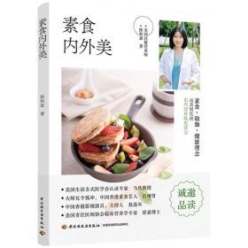 素食内外美❤ 陈秋惠 中国轻工业出版社9787518435517✔正版全新图书籍Book❤
