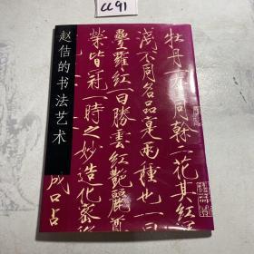赵佶的书法艺术