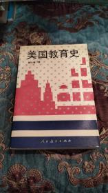 【绝版书】美国教育史,1994年一版一印仅印1942册