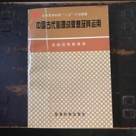 中国古代心理战思想及其运用