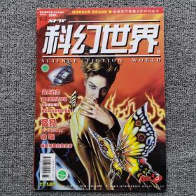 科幻世界2001年第3期