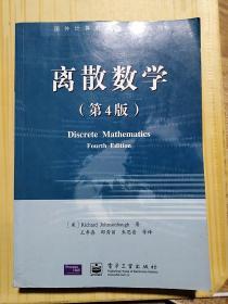 离散数学:第4版