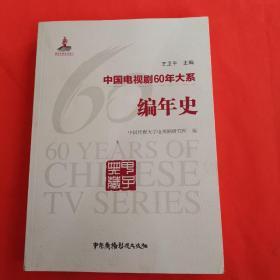 中国电视剧60年大系·编年史
