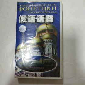 俄语语音磁带