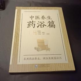 中医养生药浴篇(写给老百姓的中医养生书系)