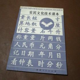 农民文化技术课本