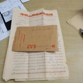 1967年部队实寄封(信封带毛主席语录)~内有信3张/每张信纸上端有中国人民解放军信牋(部队信封)