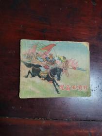 楚霸王项羽 连环画 1959年1版1961年2印