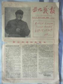 1967年《五九战报》创刊号     4版      西安地区中等院校