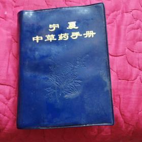 宁夏中草药手册