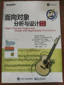 面向对象分析与设计(第3版)(修订版)(影印版)