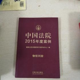 中国法院2015年度案例 物权纠纷