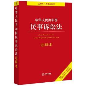 中华人民共和国民事诉讼法注释本:根据《民法典》*新修订含*新民事诉讼证据规定❤关于民事诉讼证据的若干规定 法律出版社法规中心 编9787519748500✔正版全新图书籍Book❤