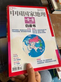 中国国家地理2015.10