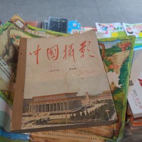 中国摄影1977年1,4-6,1975年1-2 1978年4,6 1974年2,1980年4-5共11册合订