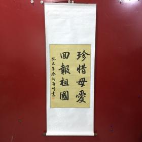 何海川-书法(卷轴尺寸:长154cm  宽58cm  托心:长76.5cm  宽48cm)  【22】折痕、水印