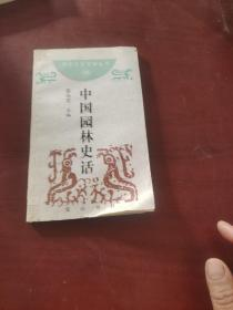 中国园林史话