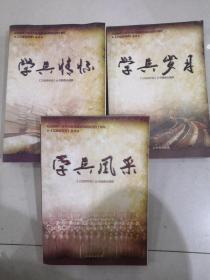 三线学兵连丛书:学兵岁月 学兵情怀 学兵风采 全三册   套装