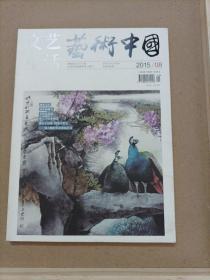 艺术中国(2015 08)