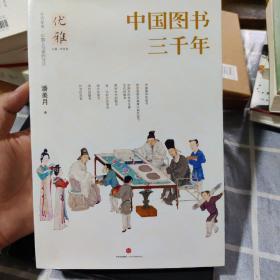 中国图书三千年