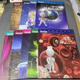 小多科学阅读系列:尖端科学(9本合售)