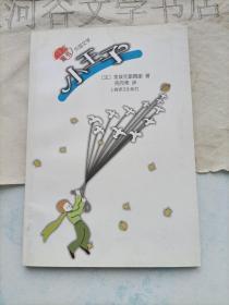 译文童书系列·外国文学--小王子