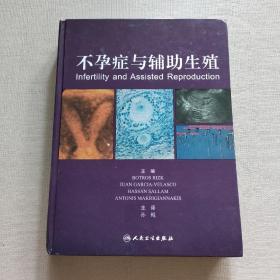 不孕症与辅助生殖(翻译版)